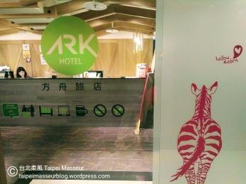 大地清旅, Horizon Inn, 方舟旅店, Ark Hotel, 台北柔風 Taipei Masseur 油壓SPA按摩工作室 Oil Massage and Tantra Sensual Massage Workshop 男油壓師 男按摩師 譚崔按摩 情慾按摩 Yoni Massage