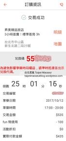 01 昇美精品旅店 Taipei Hotel Bchic FunNow 我的都會享樂 APP 活動碼 邀請碼 活動代碼 邀請代碼 台北柔風 Taipei Masseur 油壓SPA按摩工作室 Oil Massage and Tantra Sensual Massage Workshop 男油壓師 男按摩師 譚崔按摩 情慾按摩 Yoni Massage