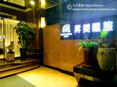 昇美精品旅店 Taipei Hotel Bchic 01 台北柔風 Taipei Masseur 油壓SPA按摩工作室 Oil Massage and Tantra Sensual Massage Workshop 男油壓師 男按摩師 譚崔按摩 情慾按摩 Yoni Massage