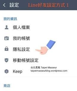 Line 隱私設定 允許利用ID加入好友 1