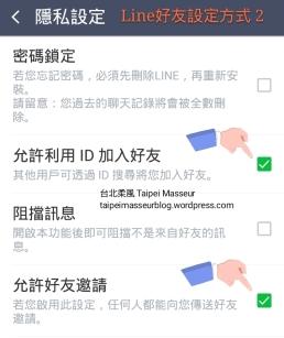Line 隱私設定 允許利用ID加入好友 2